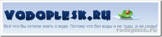 vodoplesk