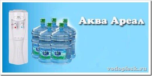 Вода Аква Ареал